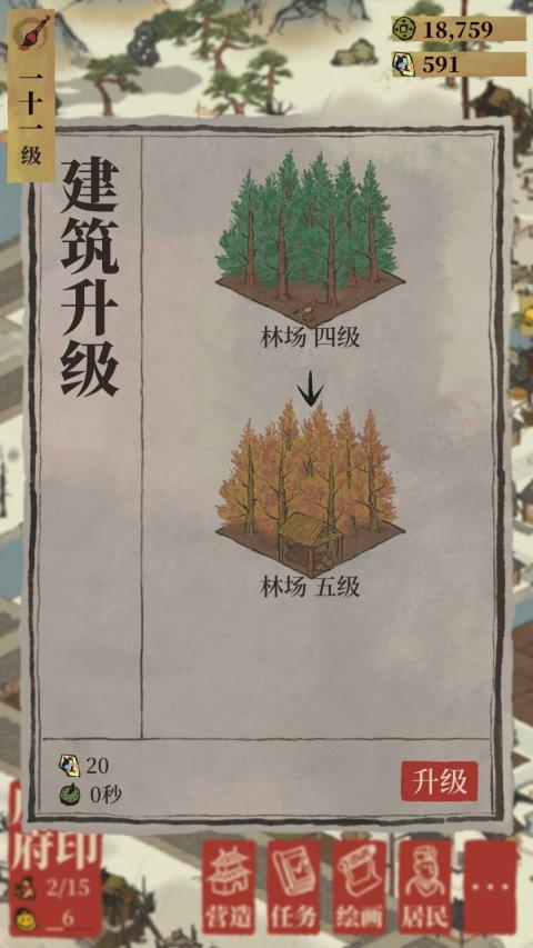 江南百景图评测图8