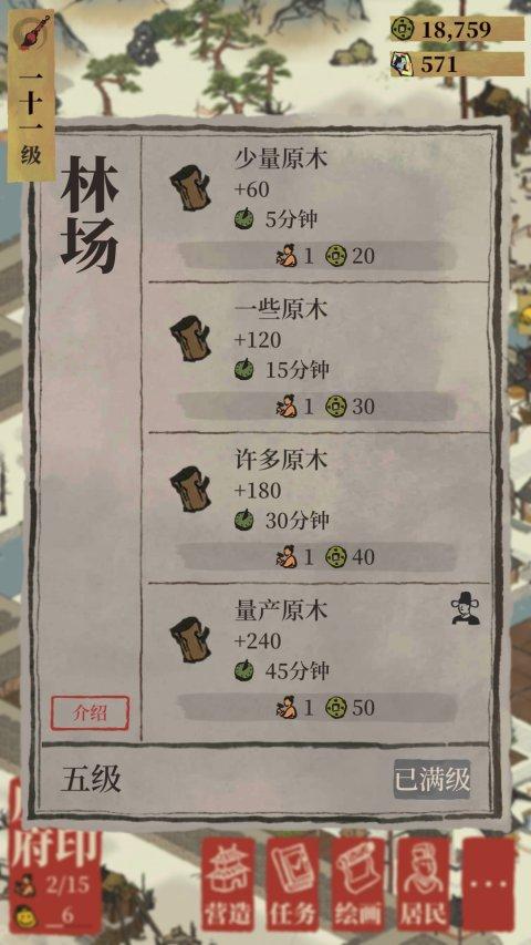 江南百景图评测图9
