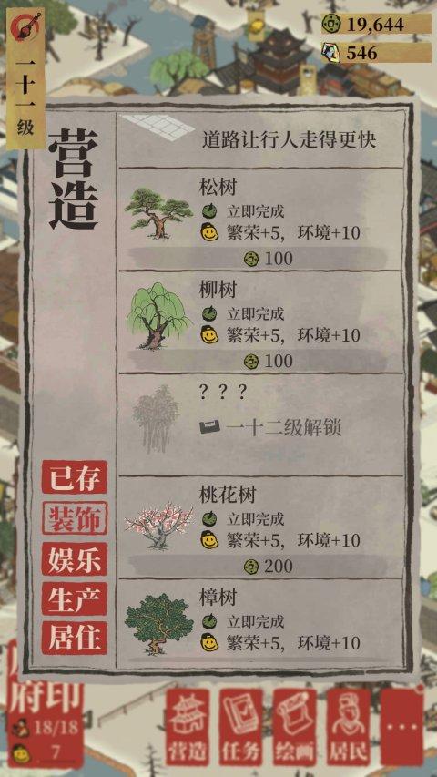 江南百景图评测图10