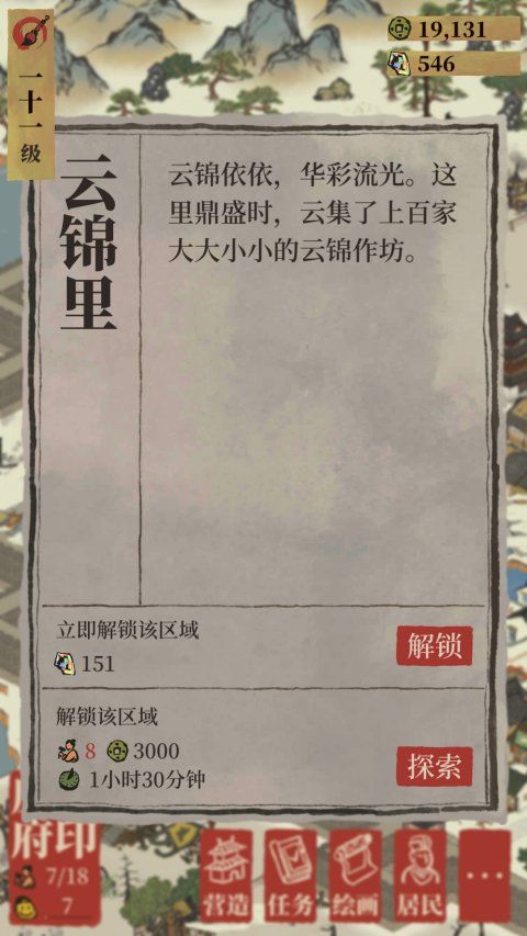 江南百景图评测图17
