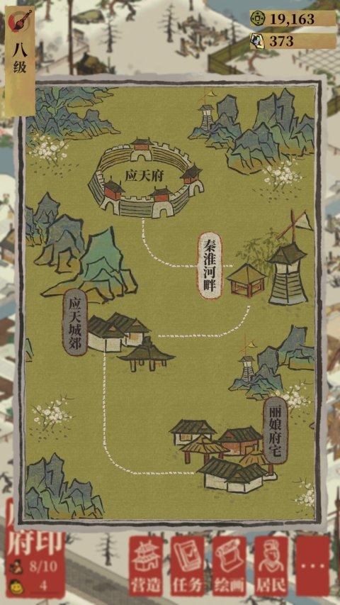 江南百景图评测图18