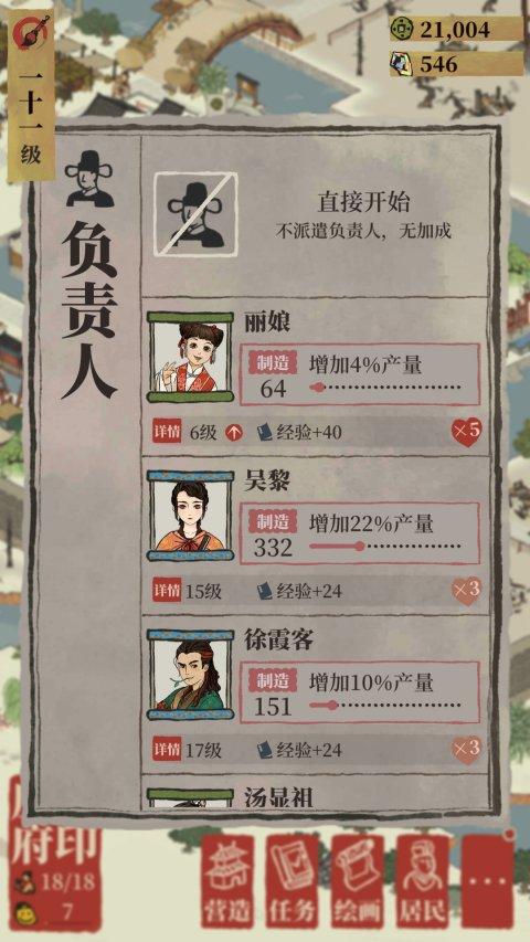 江南百景图评测图27