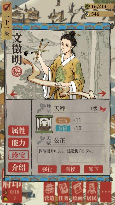 江南百景图评测图28