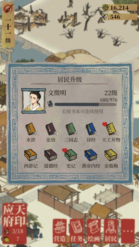 江南百景图评测图29