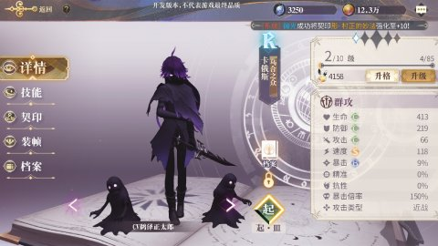 幻书启世录评测图4