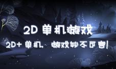 2D单机游戏排行榜前十名 好玩的2D单机手游推荐