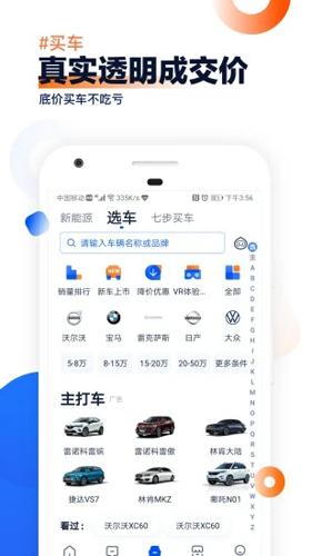 汽车之家2020最新报价软件截图3