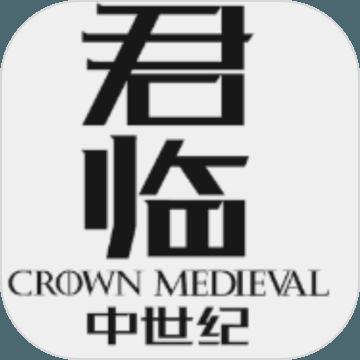 君臨:中世紀