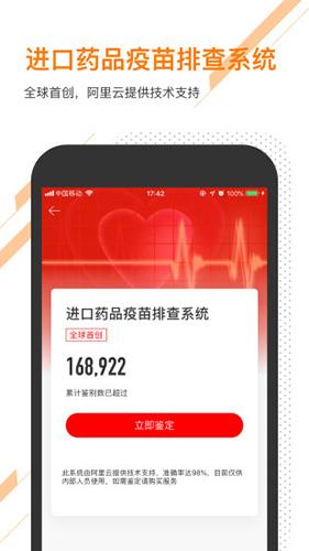 口袋香港app截图2