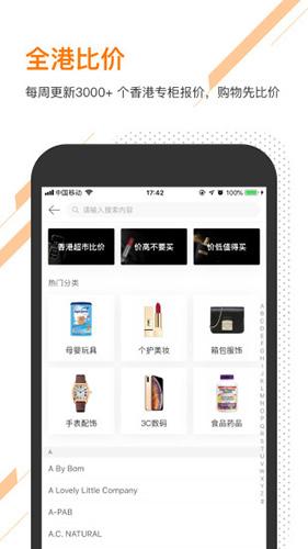 口袋香港app截图3