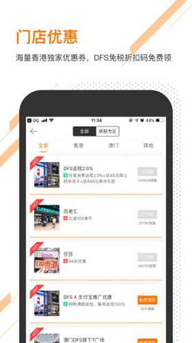 口袋香港app截图4