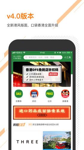 口袋香港app截图1