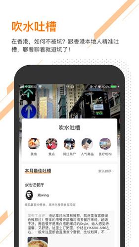 口袋香港app截图5
