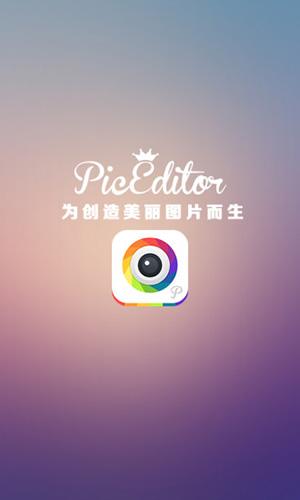 P图神器app截图1