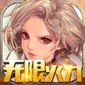 刀劍神魔錄-無限火力版