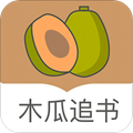 木瓜追書app