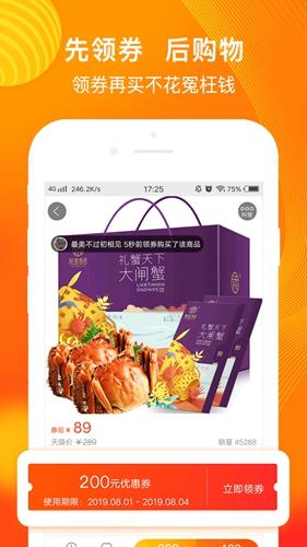 淘券吧app截圖4