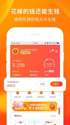 淘券吧app截圖3