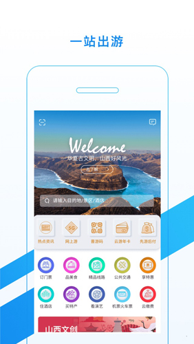 游山西app截图2