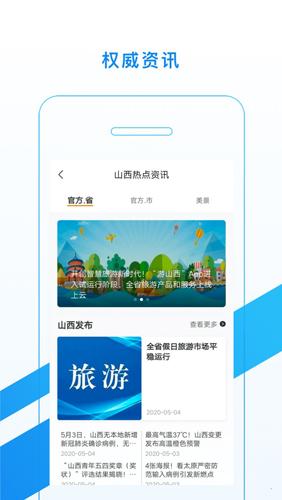 游山西app截图5