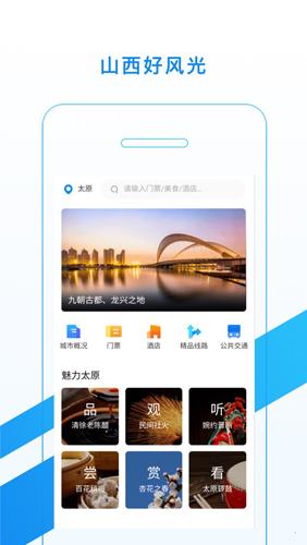 游山西app截图3