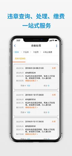四川公安交警公共服務平臺app截圖3