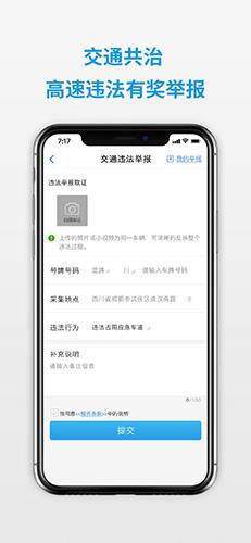 四川公安交警公共服務平臺app截圖2