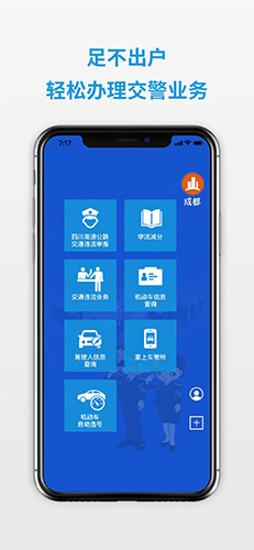 四川公安交警公共服務平臺app截圖1