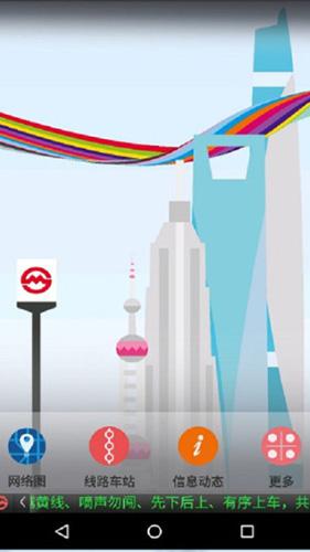 上海地铁app截图1