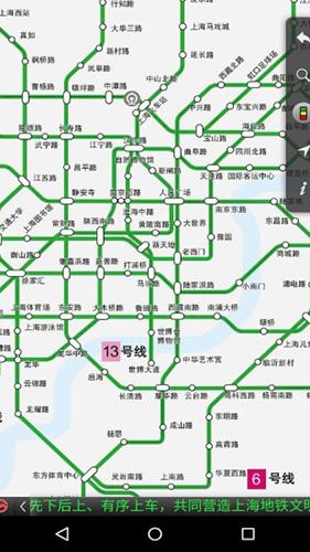 上海地铁app截图3