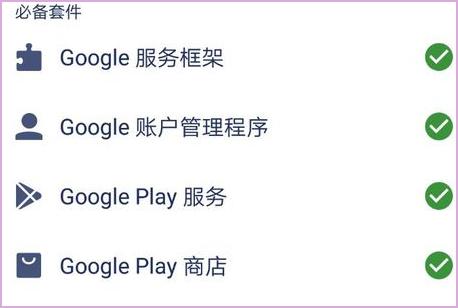 google play圖片2