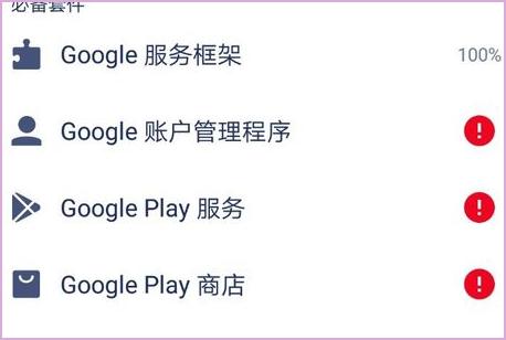 google play沉迷澳门赌博4