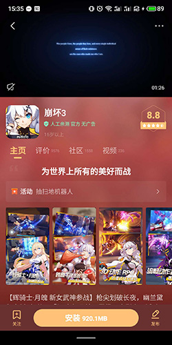 小米游戏中心怎么下载安装游戏2