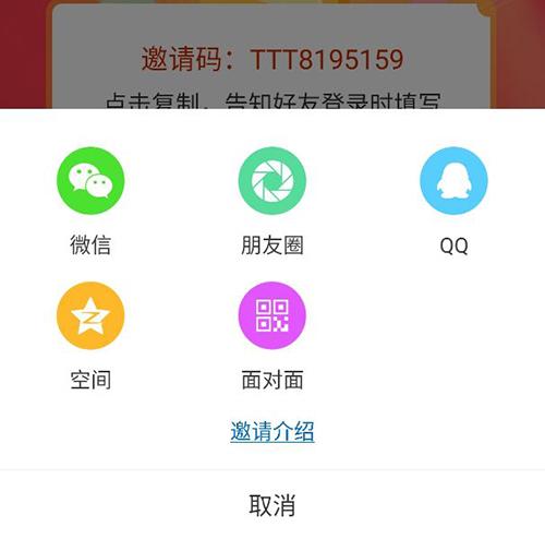 淘头条app8