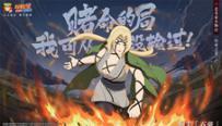《火影忍者》手游首位S高招女忍綱手「百豪」上線!