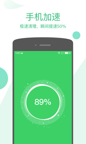 清理大师极速版app截图2