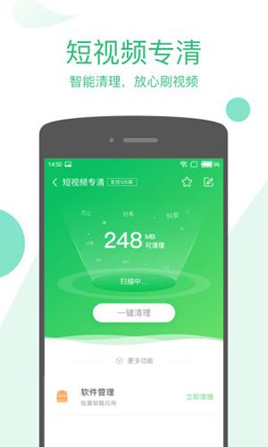 清理大师极速版app截图4