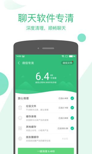 清理大师极速版app截图3