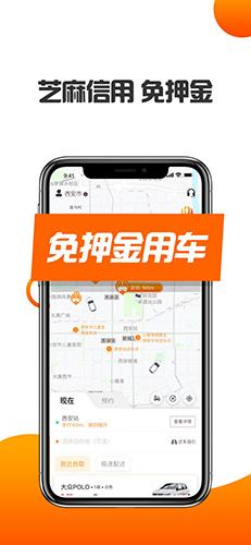 烽鳥共享汽車app截圖1