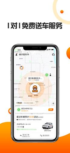 烽鳥共享汽車app截圖2