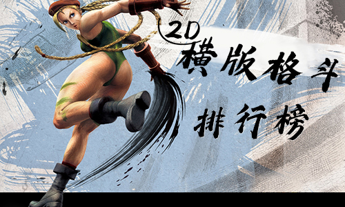 2d横版格斗手游排行榜