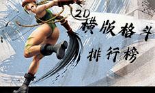2d横版格斗手游排行榜 好玩的2D横版格斗游戏推荐