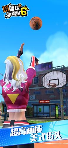 我篮球玩得贼6截图1