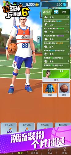 我篮球玩得贼6截图4