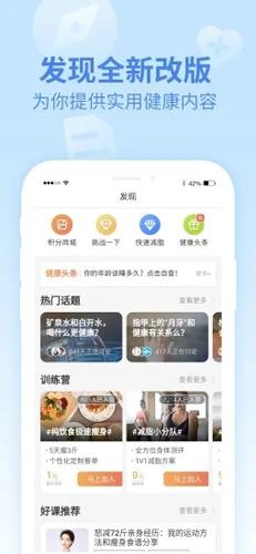 樂心健康app截圖4