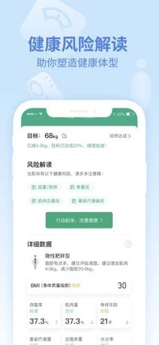 樂心健康app截圖3