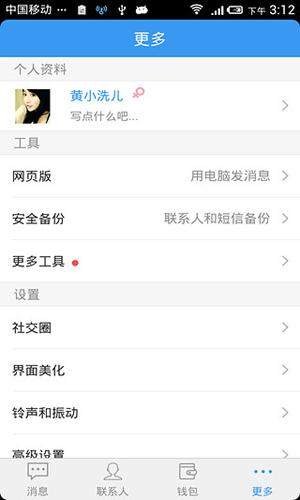 飞鸽互联app截图2