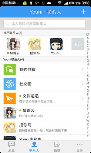 飞鸽互联app截图3