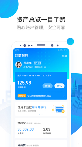 网商银行app截图1