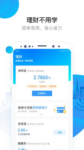网商银行app截图2